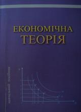 econ_teor