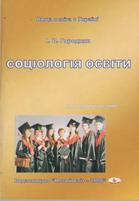 gorodn_sociol_osvity