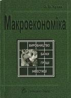 macroeconomic_kuzyk-3