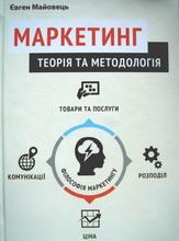 market_teor_metodol_2