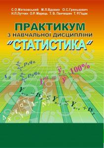 obkladynka_praktykum_statystyka