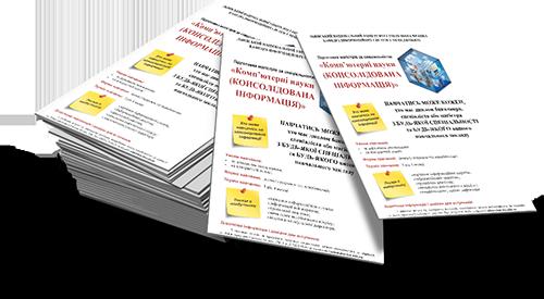 """Освітня програма """"Інформаційні системи у менеджменті"""" ЛНУ ім. І. Франка -фото 6"""
